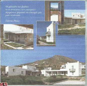10000 E Finikas  Syros  Kyklades  Greece - Photo 21